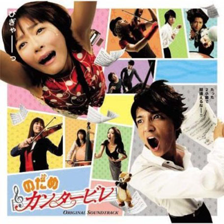http://memodx.files.wordpress.com/2008/08/nodame.jpg
