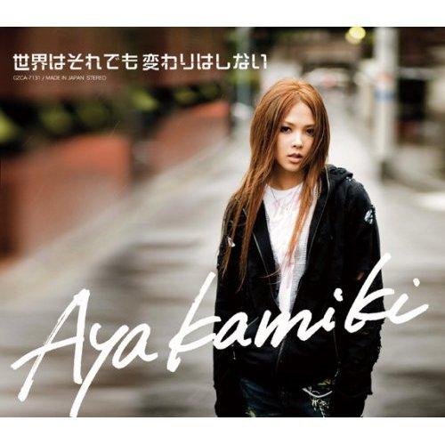 cover-Kamikiaya